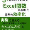 Excel関数、在庫管理、かんばん方式の書籍を出版しました。